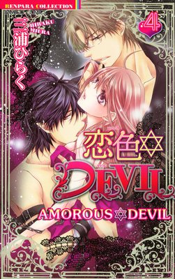 Amorous Devil (4)