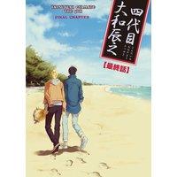 TATSUYUKI OYAMATO THE 4TH (8)