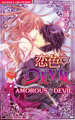Amorous Devil (5)