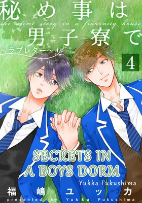 Secrets in a Boys Dorm (4)