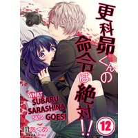 WHAT SUBARU SARASHINA SAYS GOES! (12)