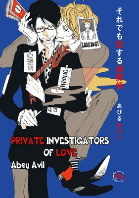 [Bundle] Private Investigators of Love