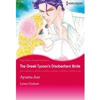 [Bundle] Virgin Brides, Arrogant Husband Series