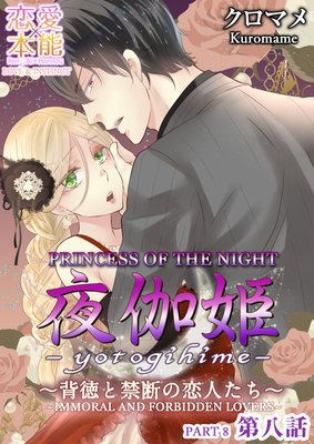 Princess of the Night -Immoral and Forbidden Lovers- (8)