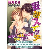 IMAGINATION SWITCH -THE SADISTIC TEACHER'S AFTER-SCHOOL EXPERIMENTS- (2)