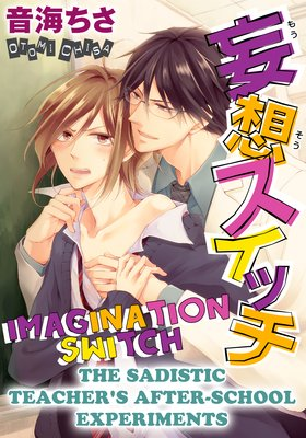Imagination Switch -The Sadistic Teacher's After-School Experiments- (3)