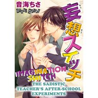 IMAGINATION SWITCH -THE SADISTIC TEACHER'S AFTER-SCHOOL EXPERIMENTS- (4)