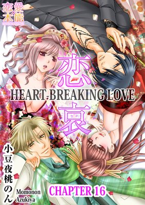 Heart-Breaking Love -The Shape of Forbidden Love- (16)