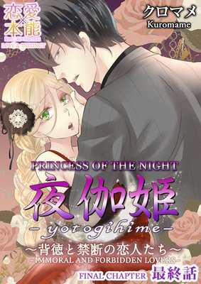 Princess of the Night -Immoral and Forbidden Lovers- (9)