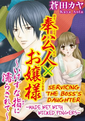 Serving the Boss's Daughter -Made Wet with Wicked Fingers-