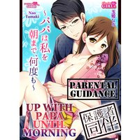 PARENTAL GUIDANCE -UP WITH PAPA UNTIL MORNING- (20)