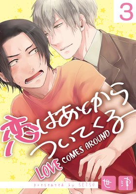 Love Comes Around (3)