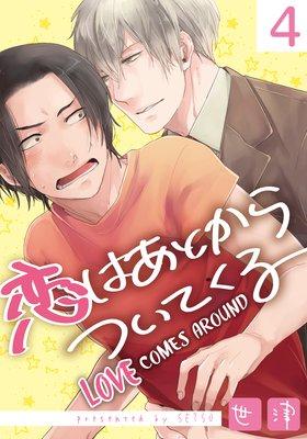 Love Comes Around (4)