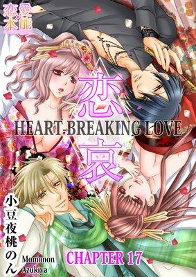 Heart-Breaking Love -The Shape of Forbidden Love- (17)