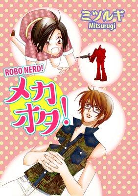 Robo Nerd!