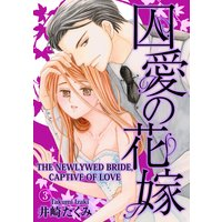 THE NEWLYWED BRIDE, CAPTIVE OF LOVE CHAPTER 3