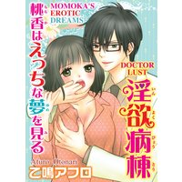 Doctor Lust -Momoka's Erotic Dreams-