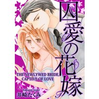 THE NEWLYWED BRIDE, CAPTIVE OF LOVE CHAPTER 8