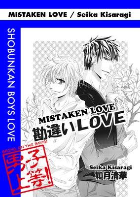 Mistaken Love