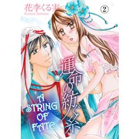 A STRING OF FATE CHAPTER 2