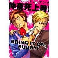 Bring It on, Buddy!
