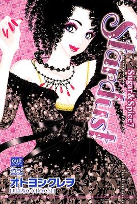 Stardust (Sugar & Spice 7)