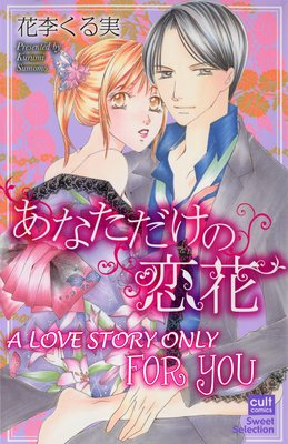 A Love Story Only for You