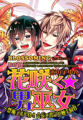 Blossoming Boy -A Forbidden After School Job!! President & Secretary: Tentacle Breeders-