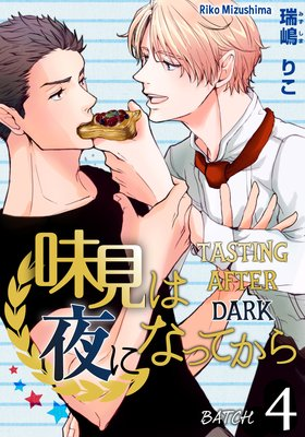 Tasting After Dark (4)