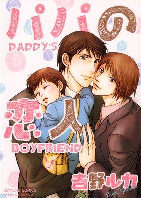 Daddy's Boyfriend