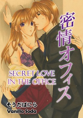Secret Love in the Office