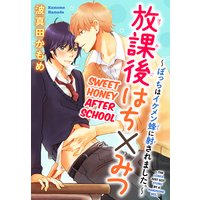 Sweet Honey After School -The Loner Just Got Stung by a Handsome Bee.-[Plus Renta!-Only Bonus]