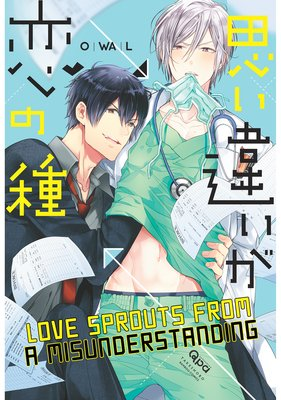 Love Sprouts from a Misunderstanding [Plus Bonus Page]