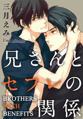 Brothers with Benefits (6)