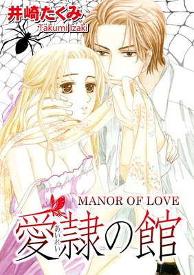 Manor of Love