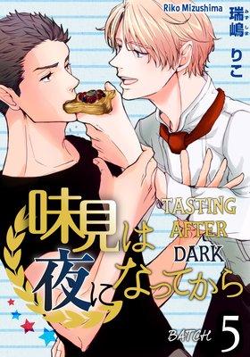 Tasting After Dark (5)