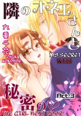My Secret with the Girl Next Door (3)