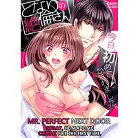 Mr. Perfect Next Door -Today, He Made Me Climax for the First Time.-