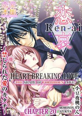 Heart-Breaking Love -The Shape of Forbidden Love- (20)