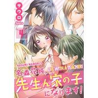 KASUMI NAMORI'S LIFE WITH A TEACHER! (4)