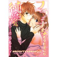 Naughty Romances -Offering Him My Body for Something in Return-