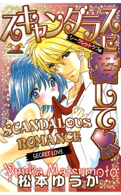 Scandalous Romance -Secret Love-