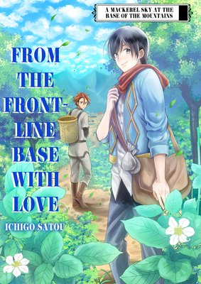 From the Front-Line Base with Love (7)