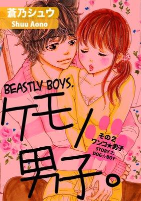 Beastly Boys. Story 2: Dog-Boy