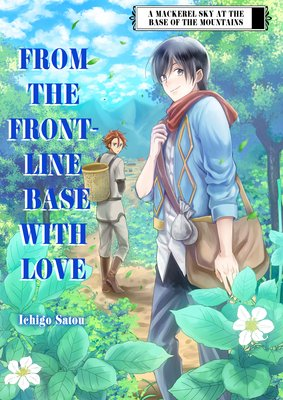 From the Front-Line Base with Love (9)