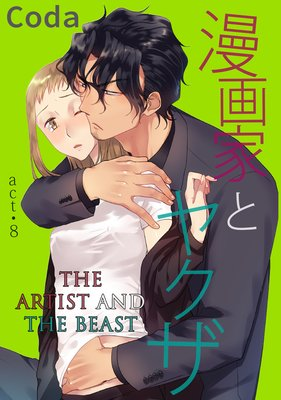 The Artist and the Beast (8)