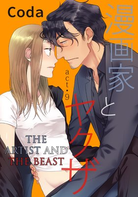The Artist and the Beast (9)