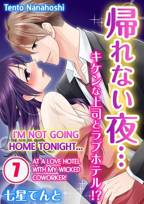 I'm Not Going Home Tonight... -At a Love Hotel with My Wicked Coworker!- (7)