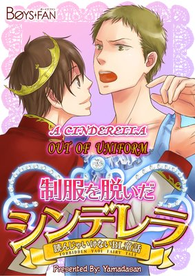 Forbidden Yaoi Fairy Tale -A Cinderella out of Uniform-