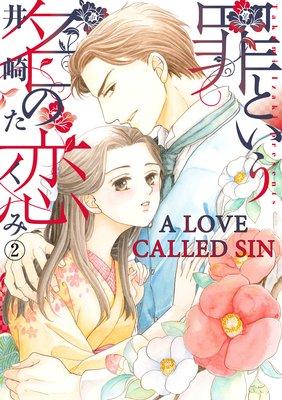 A Love Called Sin (2)